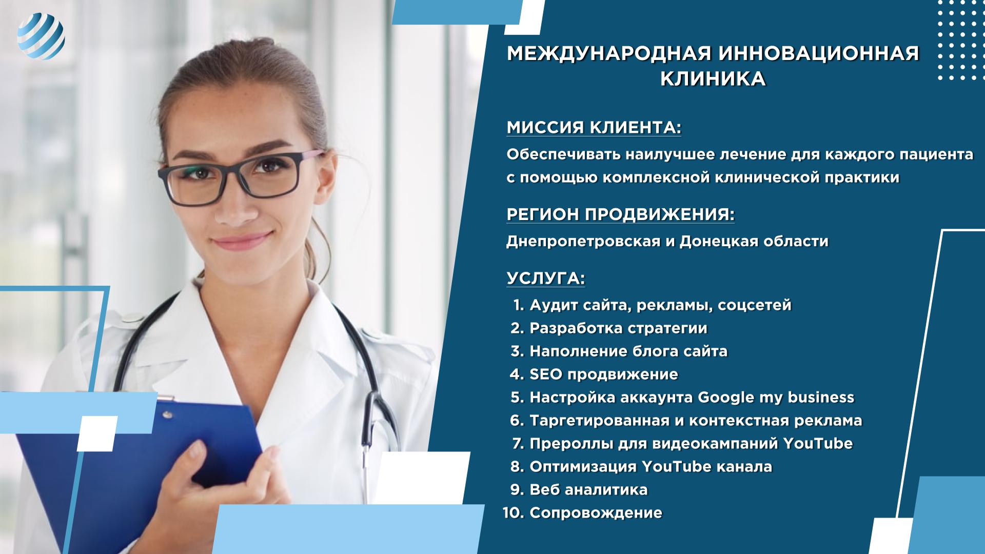 Данные о Международной Инновационной Клинике